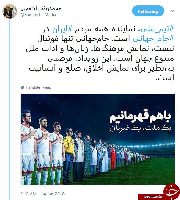 داغشدن هشتگ #جام_جهانی همزمان با آغاز رقابتها +تصاویر