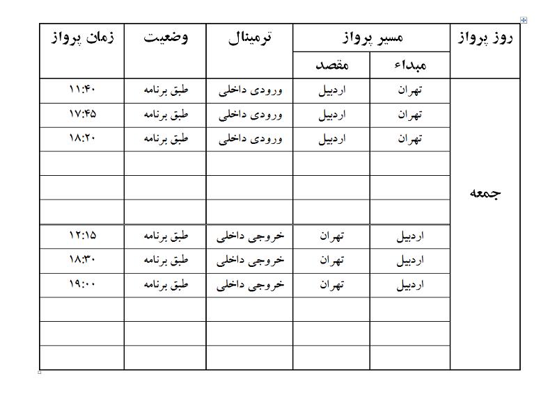 پروازهای فرودگاه اردبیل جمعه 25 خرداد ماه