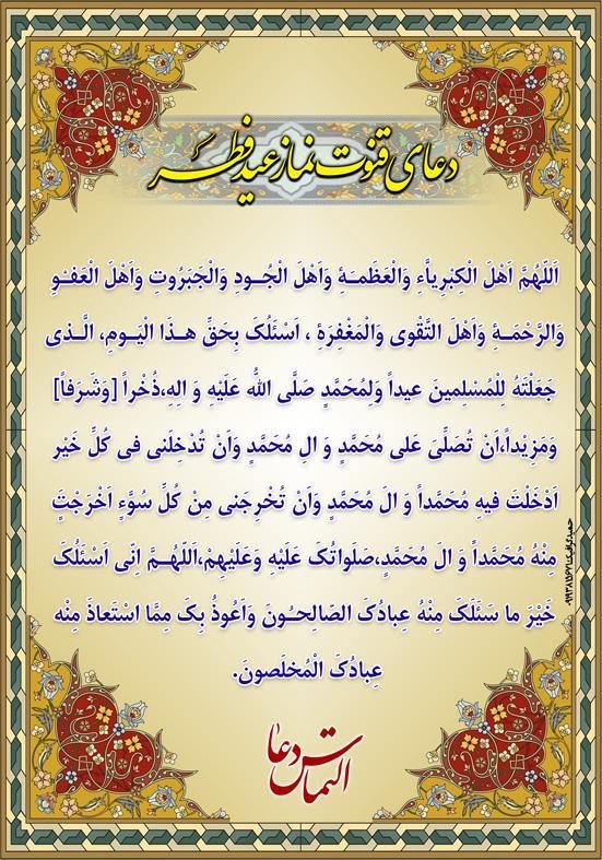 دعای قنوت نماز عید فطر + صوت