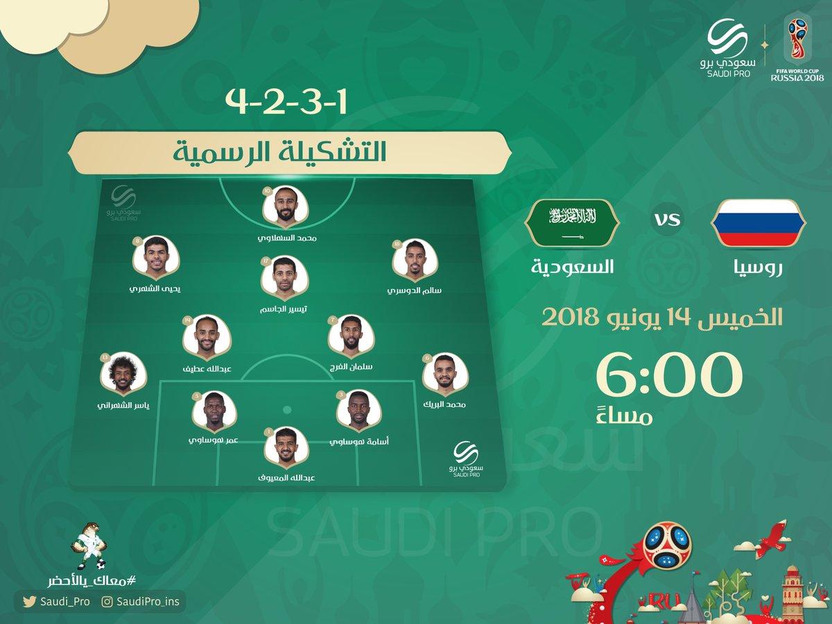 ترکیب تیم ملی عربستان برای بازی افتتاحیه اعلام شد+عکس