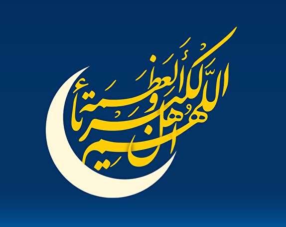 جمعه ۲۵ خرداد، روز اول شوال و عید سعید فطر است