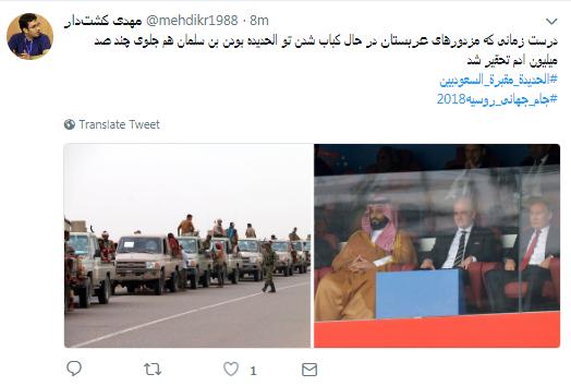 عربستان سعودی به عربستان نزولی تبدیل شد