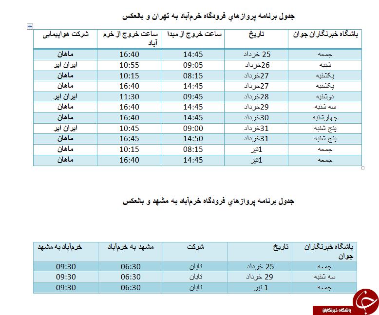 برنامه پرواز فرودگاه خرم آباد از ۲۵ خرداد تا ۱ تیر