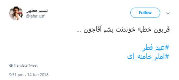 واکنش کاربران به خطبههای نماز #عید_فطر