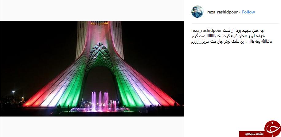 واکنش چهره ها به پیروزی ایران مقابل مراکش