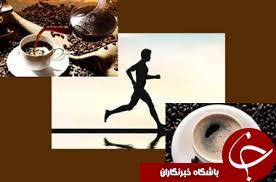 آیا میدانید؛ چرا میگویند قبل از ورزش قهوه بنوشید؟! / ترفندی تلخ برای افزایش چربی سوزی و لاغری