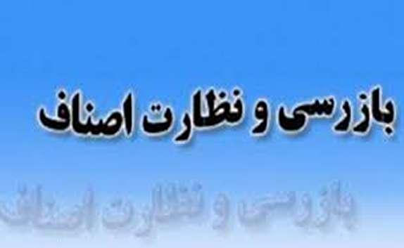 باشگاه خبرنگاران -بیش از دو هزار و ۷۰۰ مورد بازرسی از واحدهای صنفی در خراسان شمالی