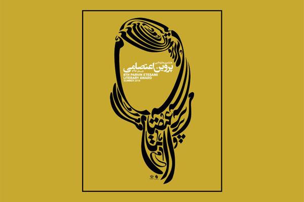 جایزه ادبی پروین اعتصامی از آغاز تا امروز