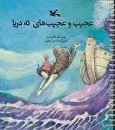باشگاه خبرنگاران -شیرجهای به ته دریا برای کشف عجیبترینها