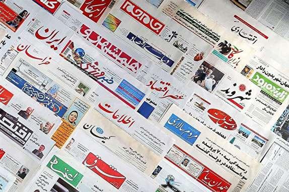 باشگاه خبرنگاران -صفحه نخست روزنامه سیستان و بلوچستان دوشنبه ۲۸ خرداد ماه