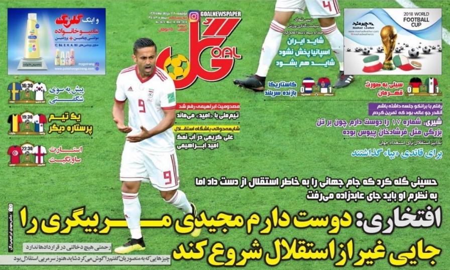 روزنامه گل - ۲۸ خرداد