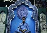 باشگاه خبرنگاران -رقابت هزار نفر در مسابقات سراسری قرآن کریم در خراسان شمالی
