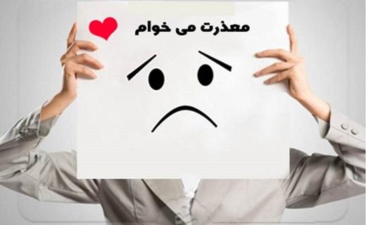 چطور عذرخواهی کردن را به کودکمان یاد بدهیم؟ / راهکارهایی ساده برای نهادینه شدن عذرخواهی کردن در کودک