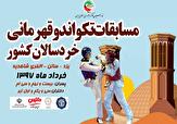 باشگاه خبرنگاران -آغاز رقابت  مسابقات تکواندو خردسالان بر شیاب چانگ قهرمانی کشور در یزد