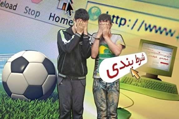باشگاه خبرنگاران -شرط بندی نتایج بازی های فوتبال غیر قانونی است