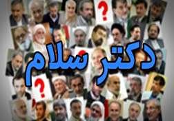 باشگاه خبرنگاران - جام جهانی در تیررس کنایههای طنز سیاسی دکتر سلام + فیلم