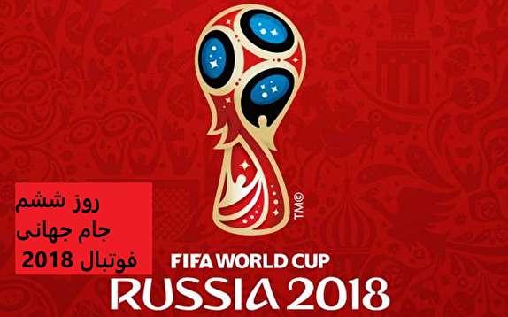 لحظه به لحظه با حواشی جام جهانی ۲۰۱۸ / روز ششم