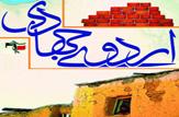 باشگاه خبرنگاران -اعزام گروه جهادی به مناطق محروم بازفت