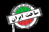 باشگاه خبرنگاران -برگزاری جشنواره «ایران ساخت» با محوریت تحقق رهنمودهای مقام معظم رهبری