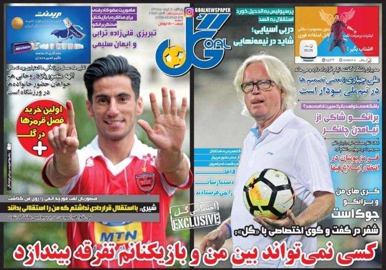 روزنامه گل - ۳ خرداد