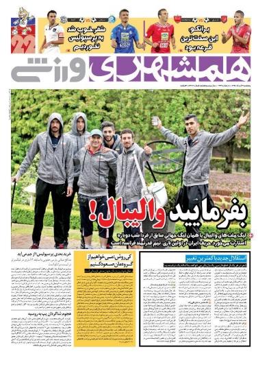 همشهری ورزشی - ۳ خرداد