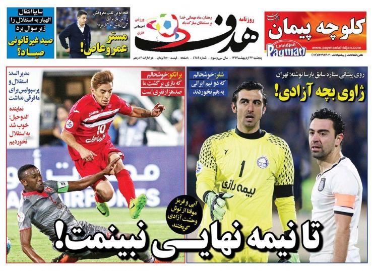 روزنامه هدف - ۳ خرداد