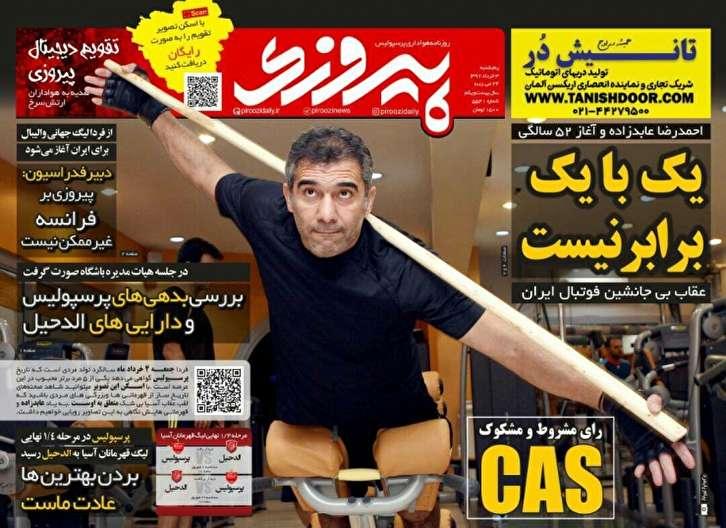 باشگاه خبرنگاران - روزنامه پیروزی - ۳ خرداد