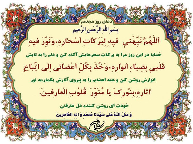 دعای روز هجدهم ماه رمضان+شرح