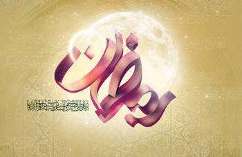 دعای روز نوزدهم ماه رمضان+ شرح دعا