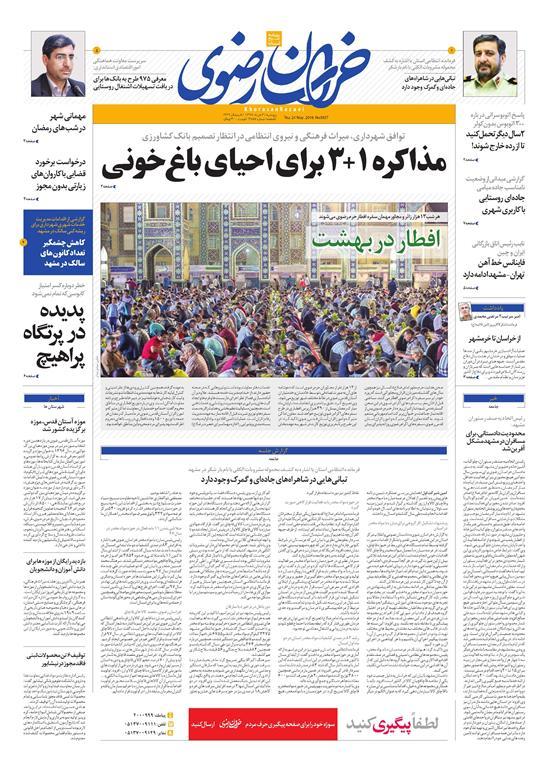 صفحه نخست روزنامههای خراسان رضوی پنجشنبه ۳ خرداد