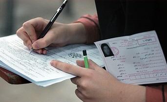 زمان فرصت مجدد ثبت نام در آزمون کاردانی به کارشناسی اعلام شد