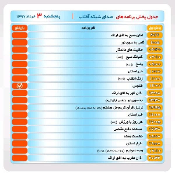 برنامههای صدای شبکه آفتاب در سوم خرداد ماه۹۷