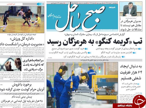 صفحه نخست روزنامه هرمزگان پنجشنبه ۳ خرداد سال ۹۷