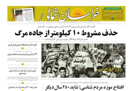 صفحه نخست روزنامه های خراسان شمالی سوم خرداد ماه