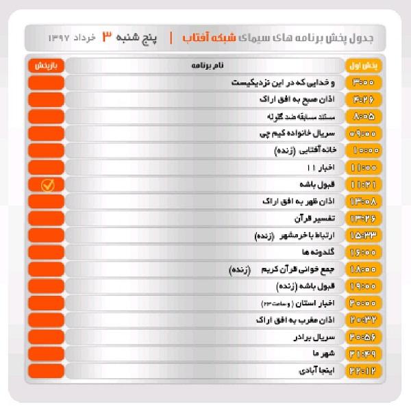 برنامههای سیمای شبکه آفتاب در سوم خرداد ماه ۹۷