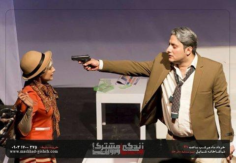 اجرای تاتر «زندگی مشترک ما و اونا» در مشهد