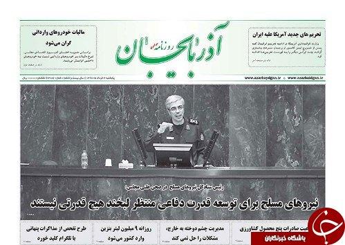 صفحه نخست روزنامه استانآذربایجان شرقی پنج شنبه ۳ خرداد ماه