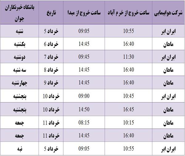 برنامه پروازهای فرودگاه خرمآباد تا ۱۱ خردادماه ۱۳۹۷