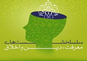 برگزاری سلسله نشستهای معرفت، دین و اخلاق در تالار شهر