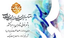 سومین جشنواره شعر عفاف و حجاب به ایستگاه آخر رسید