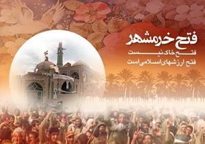 خرمشهر مظهر مقاومت سرسختانه ایران و پیروزی بر عراق