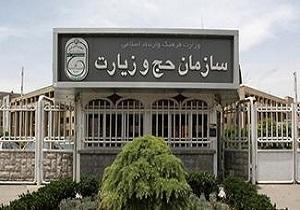 بسته خبری جمعه////اعزام اولین گروه زائران ایرانی به حج 97 در 27 تیرماه/زمان اتمام پروژه ساخت صحن حضرت زهرا (س) در نجف