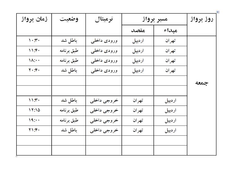 پروازهای فرودگاه اردبیل جمعه 4 خرداد ماه
