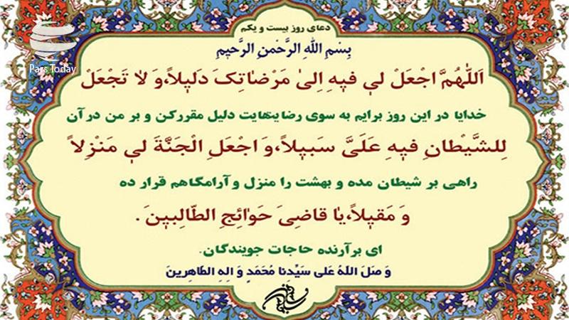 دعای روز بیست و یکم ماه رمضان + شرح دعا
