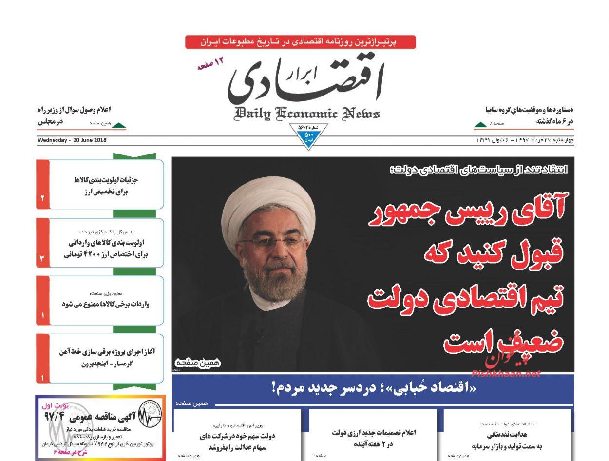 صفحه نخست روزنامه های اقتصادی 30 خردادماه