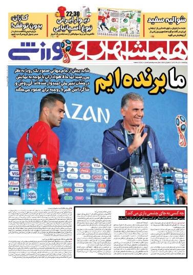 روزنامههای ورزشی ۳۰ خرداد