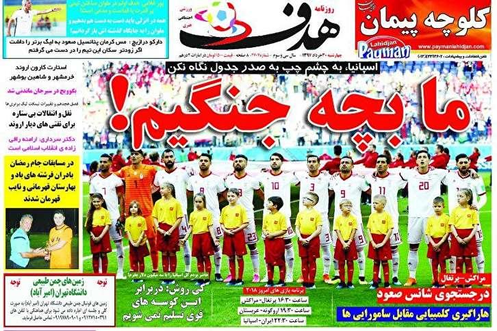 باشگاه خبرنگاران - روزنامه هدف - ۳۰ خرداد