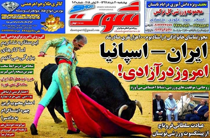 باشگاه خبرنگاران - روزنامه شوت - ۳۰ خرداد