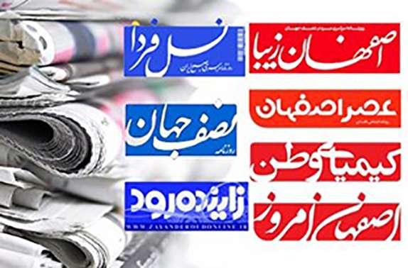 باشگاه خبرنگاران -صفحه نخست روزنامه های استان اصفهان چهارشنبه 30 خرداد ماه