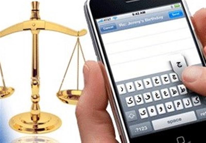 نقش فناوری اطلاعات در پیشرفت قضایی
